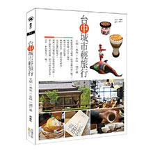 台中‧城市輕旅行