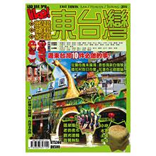 遊世界:東台灣2016