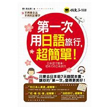 第一次用日語旅行,超簡單!(附1MP3)