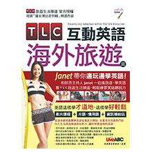 TLC互動英語 海外旅遊篇(點讀版)