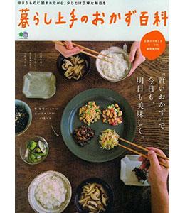 天天美味自製居家料理百科生活專集