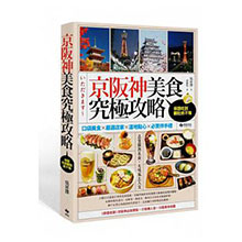 京阪神美食究極攻略。保證吃到翻肚終不悔