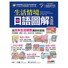 生活情境日語圖解大百科(數位學習版)