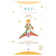小王子 中‧英‧法對照典藏精裝版