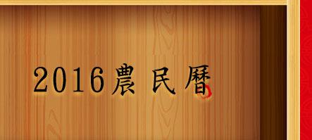 2016農民曆