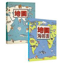 地圖+地圖海報書