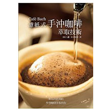 Cafe Bach 濾紙式手沖咖啡萃取技術