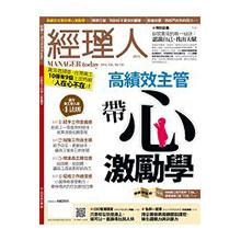 經理人月刊2月2016第135期