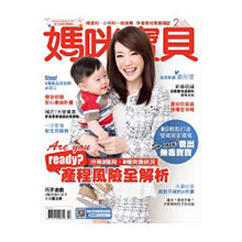 媽咪寶貝月刊2月2016第188期