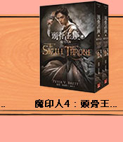 魔印人4:頭骨王座(上+下)