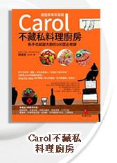 Carol不藏私料理廚房