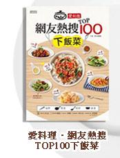 愛料理‧網友熱搜TOP100下飯菜