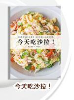 今天吃沙拉!