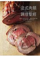 法式肉類調理聖經