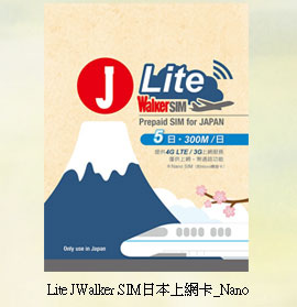 Lite JWalker SIM日本上網卡_Nano
