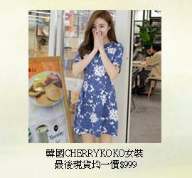 韓國CHERRYKOKO女裝 最後現貨均一價$999