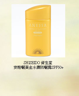 SHISEIDO 資生堂 安耐曬黃金水鑽防曬露SPF50+