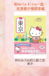 與Hello Kitty的心動之旅 東京