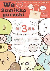 We Love Sumikko gurashi 我們都愛角落生物生活3週年紀念特刊附自然風托特包