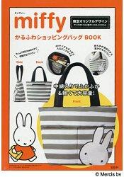 miffy米飛兔輕量購物托特包特刊附輕量鋪棉條紋托特包