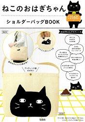 萩餅貓大型肩背包特刊附大型帆布肩背包
