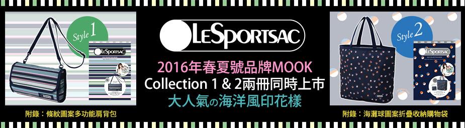 LeSportsac  品牌MOOK 2016年春夏號 Collection 2 附海灘球圖案折疊收納購物袋,附海灘球圖案折疊收納購物袋,寶島社