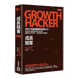 成長駭客行銷:引爆集客瘋潮的新實戰力