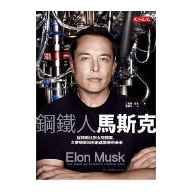 """鋼鐵人馬斯克:從特斯拉到太空探索,大夢想家如何創造驚奇的未來"""""""