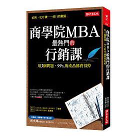 """商學院MBA最熱門的行銷課"""""""