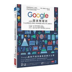 """Google必修的圖表簡報術:Google總監首度公開絕活,教你做對圖表、說對話,所有人都聽你的!"""""""