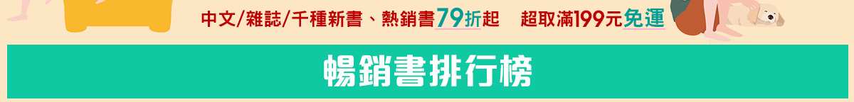 樂天書城會員日!領優惠券全店滿800現折100元,滿199超取免運 !