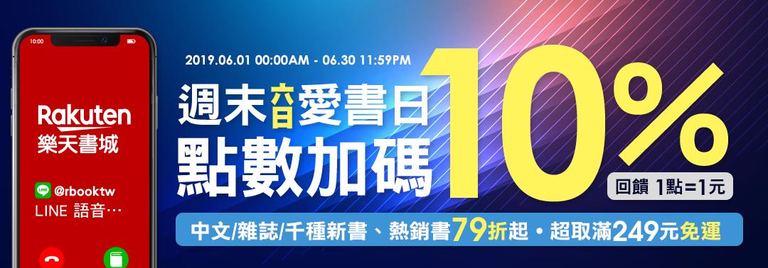 樂天書城週末愛書日!點數加碼10%回饋,超取滿額免運