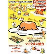 蛋黃哥可愛情報公式特刊:附吊飾&DVD