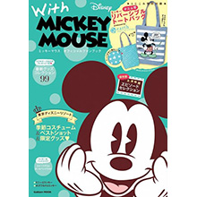 With MICKEY MOUSE米奇公式情報特刊:附雙面提袋