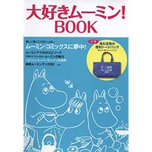 最愛MOOMIN慕敏家族!情報讀本:附藍色提袋