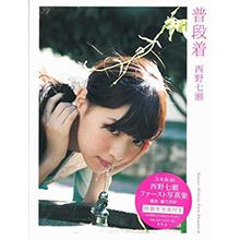 西野七瀨寫真集:日常穿著(附海報)