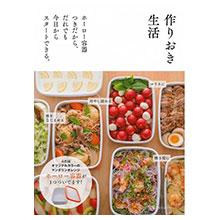 富士琺瑯器皿製作便利居家料理食譜集:附容器