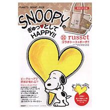 我的最愛史努比HAPPY商品特刊:附russet設計提袋&收納包