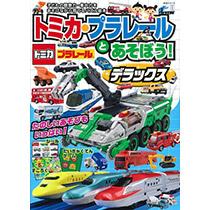 TOMICA&PLARAIL玩具車趣味遊戲讀本