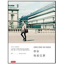 ONE DAY IN PARIS帶你慢遊巴黎