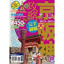 京阪神攻略完全制霸2015-2016