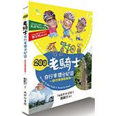 200 老騎士自行車環台紀遊--自行車環島指南--