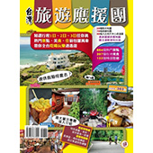 台灣旅遊應援團
