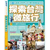 探索台灣微旅行