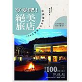 享受吧!絕美旅店:100大臺灣人氣旅館輕旅行