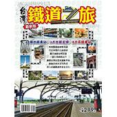 最新版台灣鐵道之旅