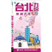 台北+九份旅遊大全地圖手冊