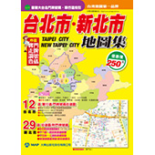 台北市新北市地圖集