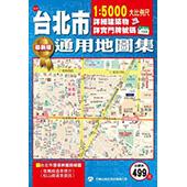 台北市通用地圖集