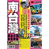 遊世界-南台灣2015